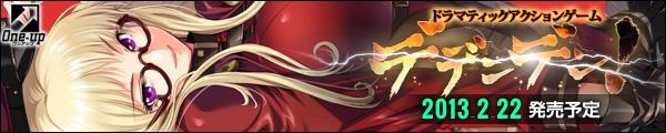 ドラマティックアクションゲーム「デデンデン!」